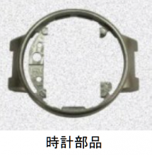 MIM製品・時計部品のサンプル写真
