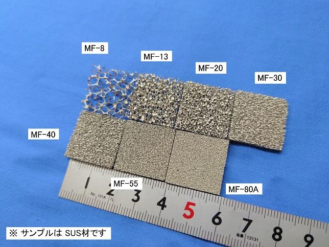 金属多孔質体のメッシュ番手ごとの比較写真