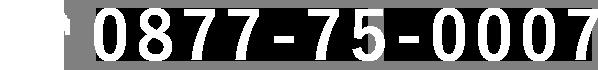 0877-75-0007