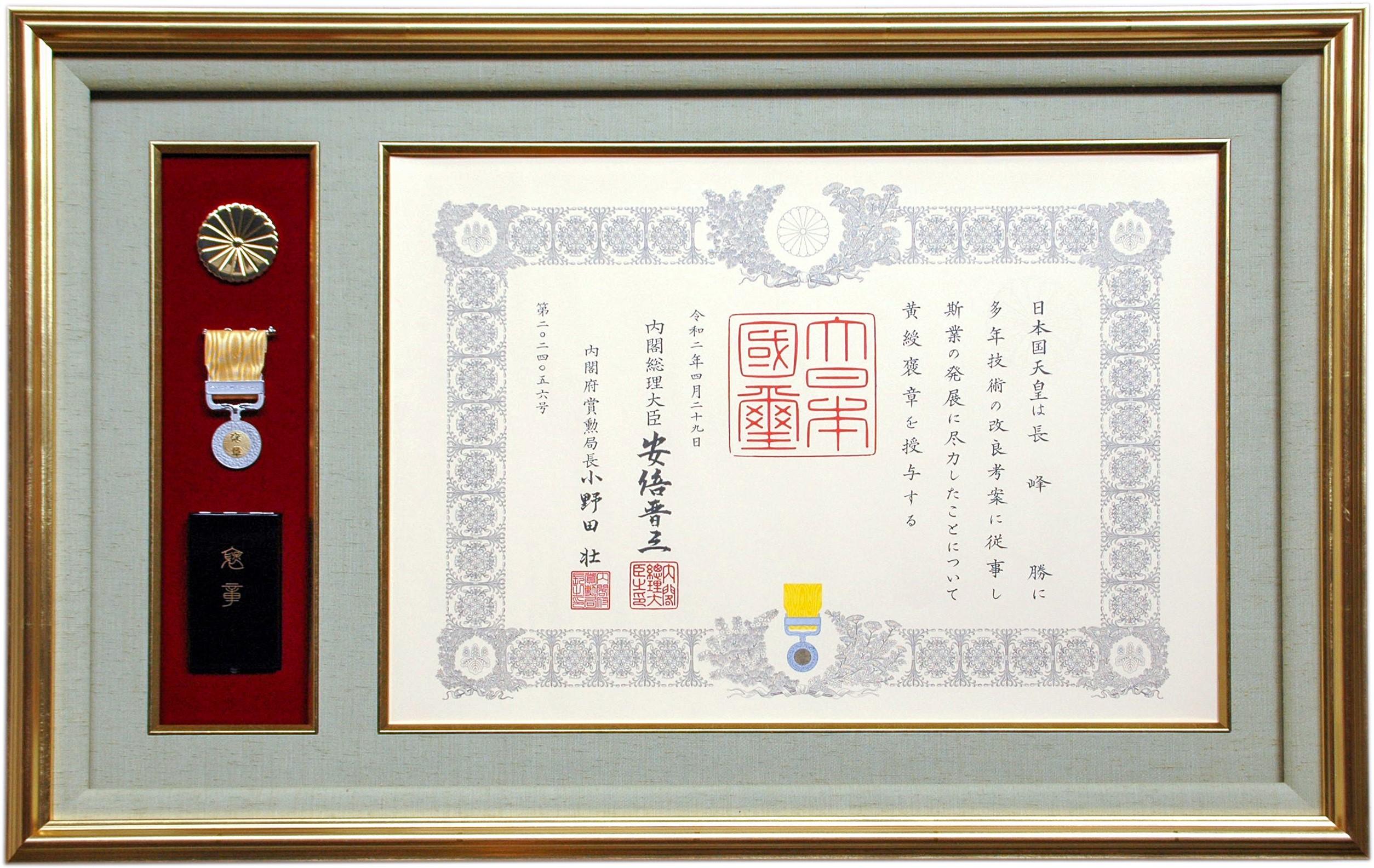 黄綬褒章、賞状とメダルの写真