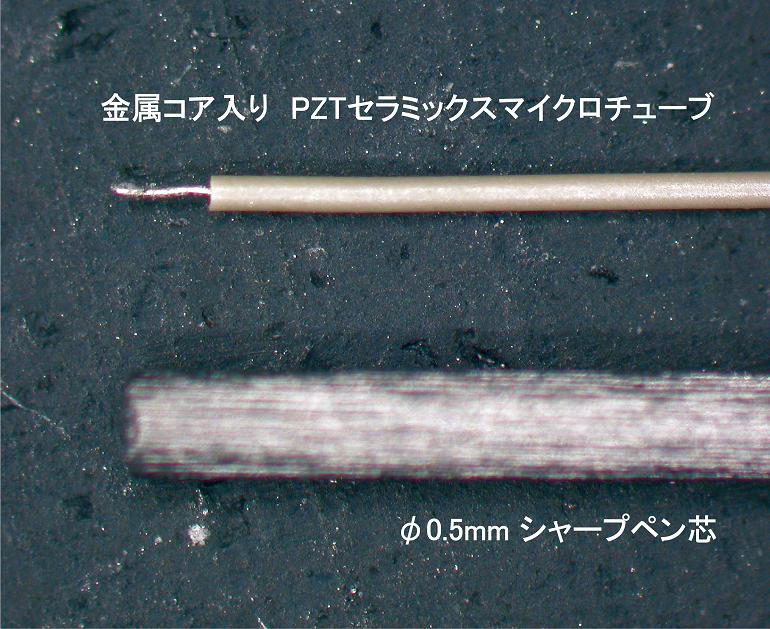 金属コア入り圧電性セラミックチューブのサンプル写真(1)